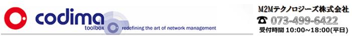 codima tool box試使用版ダウンロード申込フォーム