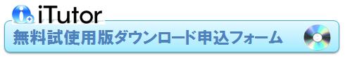 iTutor無料試使用版ダウンロードサービス申込入力